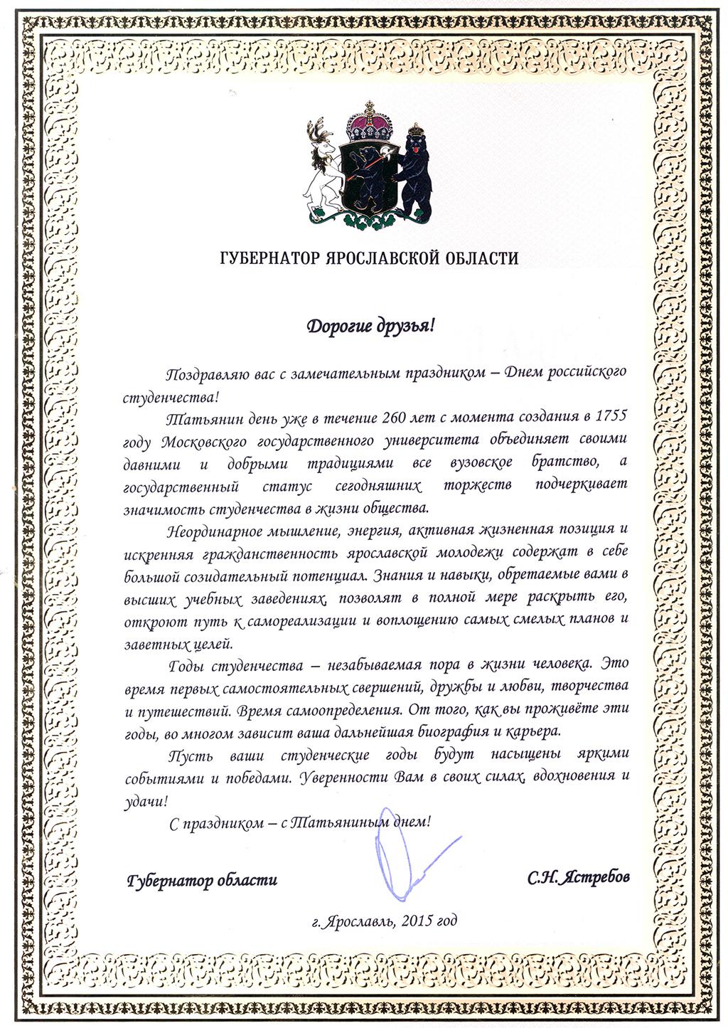 губернатор поздравил директора с днем рождения рассказать что средние