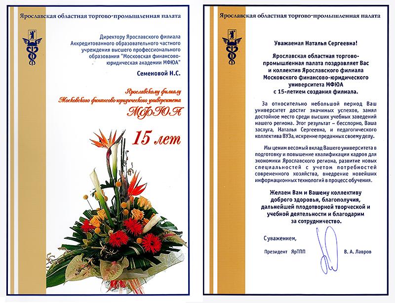 Официальное поздравление с юбилеем подразделения