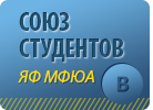Союз студентов ЯФ МФЮА