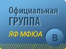 Официальная группа Ярославского филиала МФЮА