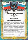 Поздравление 15-летие ЯФ МФЮА 2014 г. Зотов А.П.