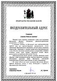 Поздравительный адрес 15-летие ЯФ МФЮА 2014 г. Краснов А.С.