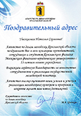 Поздравление 15-летие ЯФ МФЮА 2014 г. Цветков М.А.