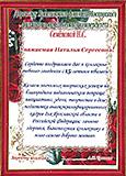 Поздравление 15-летие ЯФ МФЮА 2014 г. Трошин А.Н.