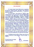 Поздравление 15-летие ЯФ МФЮА 2014 г. Нечаев А.В.