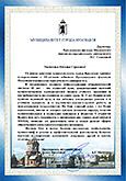 Поздравление 15-летие ЯФ МФЮА 2014 г. Малютин А.Г.