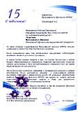 Поздравление 15-летие ЯФ МФЮА 2014 г. Кальсин А.Е.