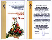 Поздравление 15-летие ЯФ МФЮА 2014 г. Лавров В.А.