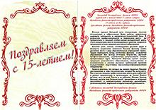 Поздравление 15-летие ЯФ МФЮА 2014 г. Волгоградский филиал МФЮА