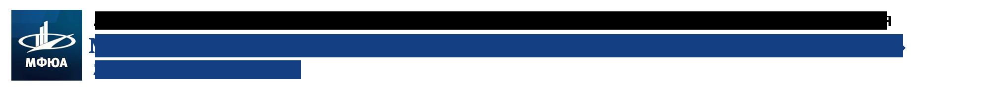 Ярославский филиал Аккредитованного образовательного частного учреждения высшего образования Московский финансово-юридический университет МФЮА