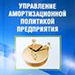 """Опубликована монография """"Управление амортизационной политикой предприятия"""""""