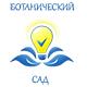 Студенты Ярославского филиала стали призёрами конкурса молодежных научных проектов МФЮА «Ботанический сад – 2017»