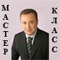 Мастер-класс от Алексея Семерикова!