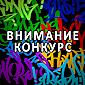 """Конкурс социальной рекламы """"Ярославль - мой дом"""" 2011!"""