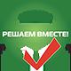 """Голосование за благоустройство территорий г. Ярославля в 2018 году в рамках проекта """"Решаем вместе!"""""""