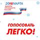 Как подать заявление он-лайн для голосования по месту нахождения для участия в выборах Президента Российской Федерации 2018!
