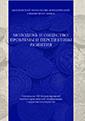 """Опубликован сборник VII конференции """"Молодежь и общество: проблемы и перспективы развития"""""""