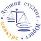 В Ярославле выбрали лучшего студента-юриста 2015
