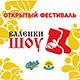 """""""Валенки-шоу"""" 2015!"""