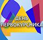 День первокурсника в ЯФ МФЮА 2015!