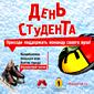 В день Российского студенчества наградили лучших!