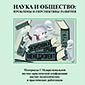 Наука и общество: проблемы и перспективы развития. 2014 год.