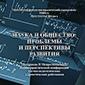 Наука и общество: проблемы и перспективы развития. Сборник 2-ой