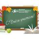 Поздравление с Днем учителя 2016 от Ректора МФЮА!