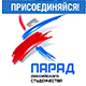 Присоединяйся к Параду Российского студенчества 2017!!!