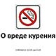 Всемирный день отказа от курения!