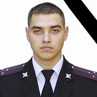 Выпускник МФЮА погиб при выполнении служебных обязанностей!