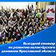 Семинар по развитию волонтерского движения Ярославской области