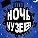 Приглашение на Музейную ночь-2017 Перформанс «ПАРК СОВЕТСКОГО ПЕРИОДА»
