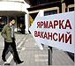 Выставка вакансий и учебных мест 2011