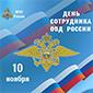 День сотрудника органов внутренних дел Российской Федерации!