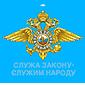 Работа в следственном управлении МВД России по ЯО для выпускников!