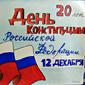 Итоги конкурса на лучшую стенгазету ко Дню конституции!