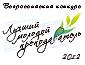 Подведение итогов Всероссийского конкурса «Лучший молодой преподаватель» 2012