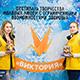 Наши волонтеры на открытом фестивале творчества молодых людей с ограниченными возможностями здоровья «Виктория» 2016!