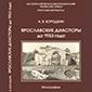 """Опубликована монография """"Ярославские диаспоры до 1953 года"""""""