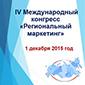 IV международный конгресс «Региональный маркетинг» 2015!