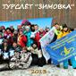 "Туристический слёт ""Зимовка"" 2013!"