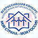 15-й юбилейный Всероссийский конкурс молодежных авторских проектов «Моя страна – моя Россия»!