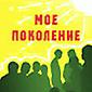Лагерь Мое поколение 2014!
