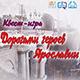 Квест-игра «Дорогами героев Ярославии!».