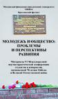 """Опубликован сборник """"Молодежь и общество: проблемы и перспективы развития"""""""