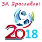 """Конкурс """"Играй за Ярославль!"""""""