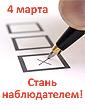 """Проект """"За чистые выборы""""!"""