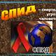 Всемирный день борьбы со СПИДом 2016!